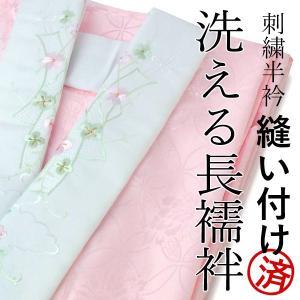 洗える長襦袢 半襟付 刺繍 Lサイズ 仕立て上がり ピンク色 緑 桜 短冊柄 女性 レディース 着物 一部式 七五三 着付け 和装 ワト|kimono-kyoukomati