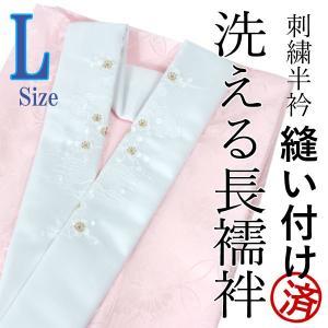 洗える長襦袢 半襟付 刺繍 L サイズ 仕立て上がり ピンク 色 柄 女性 レディース 着物 一部式 七五三 着付け 和装 あすつく ワト|kimono-kyoukomati