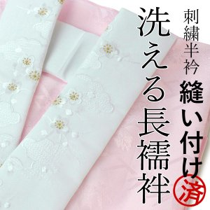洗える長襦袢 半襟付 刺繍 Lサイズ 仕立て上がり ピンク色 白金 梅 雲柄 女性 レディース 着物 一部式 七五三 着付け 和装 ワト|kimono-kyoukomati