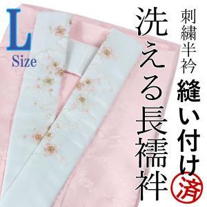 洗える長襦袢 半襟付 刺繍 L サイズ 仕立て上がり ピンク 白 梅 雲 女性 レディース 着物 一部式 七五三 着付け 和装 あすつく ワト|kimono-kyoukomati