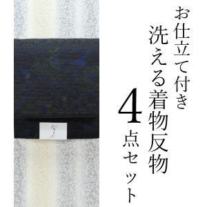 洗える着物 反物 小紋 セット 名古屋帯 帯揚げ 帯締め 4点 袷 単衣 SS S M L LL サイズ ハナエモリ グレー 黄 植物 送料無料 クウ kimono-kyoukomati