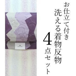洗える着物 反物 小紋 セット 名古屋帯 帯揚げ 帯締め 4点 袷 単衣 SS S M L LL サイズ ハナエモリ ピンク 紫 植物 送料無料 クウ kimono-kyoukomati