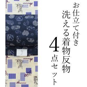 洗える着物 反物 小紋 セット 名古屋帯 帯揚げ 帯締め 4点 袷 単衣 SS S M L LL サイズ みすゞうた クリーム 青 変わり格子 植物 送料無料 クニ kimono-kyoukomati