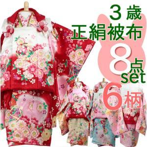 七五三 被布 正絹 着物 3歳 女の子 被布セット 6柄 被布コート 長襦袢 草履 髪飾り 被布飾り付 正絹 三歳 花柄 古典 簡単着付け 8点 未使用|kimono-kyoukomati