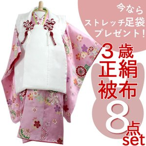 七五三 被布 正絹 着物 3歳 女の子 被布セット 被布コート 長襦袢 草履 髪飾り 被布飾り付 正絹 三歳 ピンク 鈴 桜 小花 古典 簡単着付け 8点|kimono-kyoukomati