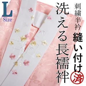 洗える長襦袢 半襟付 刺繍 L サイズ 仕立て上がり ピンク 桜 笹 格子 柄 女性 レディース 着物 一部式 七五三 着付け 和装 ワト|kimono-kyoukomati