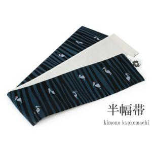 半幅帯 新品 リバーシブル 日本製 単品 長尺 4m 日本製 細帯 四寸 彩陽織 黒深青緑地 ペリカン柄 鳥 ポップ レディース 女性 あすつく  仕立て上がり|kimono-kyoukomati