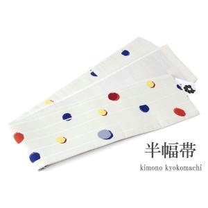 半幅帯 新品 リバーシブル 日本製 単品 長尺 4m 日本製 クリーム地 ストライプ 水玉柄 ポップ レディース 女性 あすつく  お仕立て上がり|kimono-kyoukomati