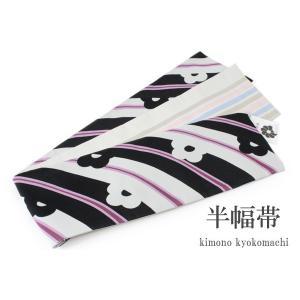 半幅帯 新品 リバーシブル 日本製 単品 長尺 4m 日本製 彩陽織 白黒地 花柄 ポップ レディース 女性 あすつく  お仕立て上がり tkウイ|kimono-kyoukomati