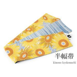 半幅帯 新品 リバーシブル 日本製 単品 長尺 4m 日本製 彩陽織 オフホワイト地 ひまわり柄 ポップ レディース 女性 あすつく  お仕立て上がり tkウイ|kimono-kyoukomati