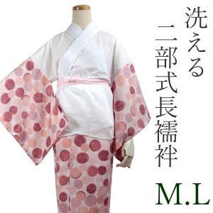 長襦袢 洗える 綿 衣紋抜き付き 半襟付 二部式 長じゅばん 単衣・袷用 M L サイズ 着物 和装 ポリエステル ピンク色 菊柄 カジュアル 女性 レディース|kimono-kyoukomati
