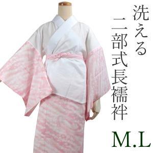 長襦袢 洗える 綿 衣紋抜き付き 半襟付 二部式 長じゅばん 単衣・袷用 M L サイズ 着物 和装 ポリエステル ピンク色 麻の葉 菊柄 カジュアル 女性|kimono-kyoukomati