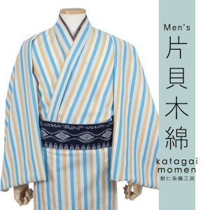 着物 メンズ 片貝木綿 反物 仕立て付き フルオーダー 白 青 黄 ストライプ 縞 木綿着物 カジュアル 柄物 男性 洗える 和服 和装 着物 送料無料 kimono-kyoukomati