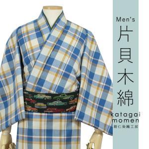 着物 メンズ 片貝木綿 反物 仕立て付き フルオーダー クリーム 青 茶 チェック 木綿着物 カジュアル 柄物 男性 洗える 和服 和装 着物 送料無料 kimono-kyoukomati