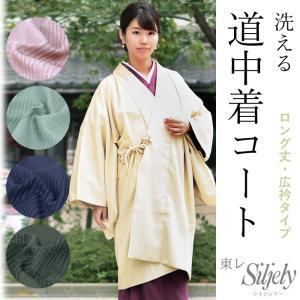 着物 コート 道中着 東レ シルジェリー フリーサイズ 女性 紐付 裏地付 ピンク 深緑 クリーム 紺 薄緑 ぼかし 和装 和服 洗える ロング 送料無料 kimono-kyoukomati
