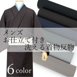 着物 メンズ 反物 仕立て付き 洗える着物 フルオーダー 男性 ちりめん 縮緬 無地 ベージュ 緑 グレー 黒 紺 茶色 キングサイズ 幅広 和装 和服 セール対象外|kimono-kyoukomati