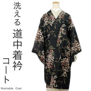 着物 コート 道中着コート 洗える レディース 仕立て上がり Mサイズ Lサイズ 黒 朱色 緑 カーキ 萩 和装 和服 女性 裏地付き ロング丈 kimono-kyoukomati