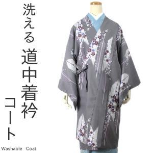 着物 コート 道中着コート 洗える レディース 仕立て上がり Mサイズ グレー 紫 白 薄ピンク 矢絣 桜 麻の葉 縦縞 和装 和服 女性 裏地付き ロング丈 kimono-kyoukomati