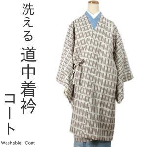 着物 コート 道中着コート 洗える レディース 仕立て上がり Mサイズ ベージュ 渋ピンク 格子 縞 幾何学 ストライプ レディース 女性 裏地付き ロング丈 kimono-kyoukomati