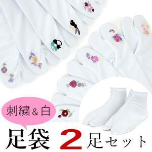 送料無料 1,111円 ストレッチ足袋 2足セット 刺繍 白足袋 フリーサイズ 和装 着物 和服 女性 レディース ワンポイント こはぜなし セット 口ゴム 足袋カバー|kimono-kyoukomati