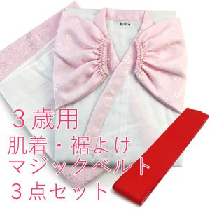 七五三 着付け 小物セット 子供 着物 着付けセット 女の子 3才 肌着 裾よけ マジックベルト 3点 和装 和服 下着 小物 セール対象外 送料無料対象外|kimono-kyoukomati