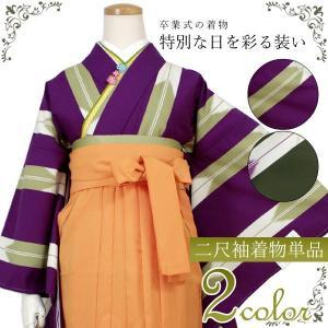 卒業式 二尺袖 着物 購入 送料無料 単品 販売 着物のみ フリーサイズ 大学生 紫 緑 抹茶 ライン 矢絣柄 和装 和服 大人 女性 レディースセール対象外|kimono-kyoukomati