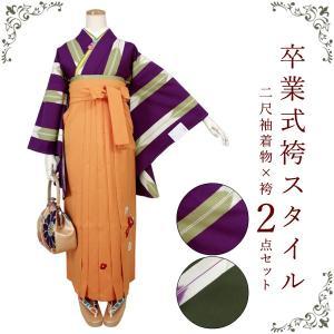 卒業式 袴 セット 着物 購入 女性 二尺袖 2点セット フリーサイズ 小学生 大学生 紫 緑 抹茶 ライン 矢絣 和装 和服 ジュニア 大人 女性 レディース|kimono-kyoukomati