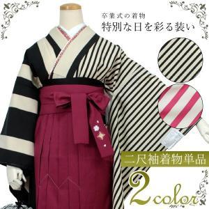 卒業式 二尺袖 着物 購入 送料無料 単品 販売 着物のみ フリーサイズ 大学生 ベージュ 黒 ピンク 片身変わり 縞柄 大人 女性 レディースセール対象外|kimono-kyoukomati