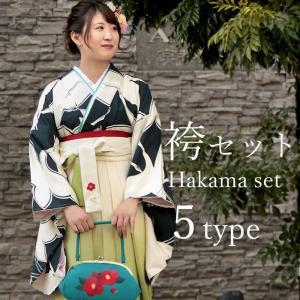 袴セット 卒業式 着物 購入 女性 二尺袖 2点 華やか レトロ フリーサイズ 大学生 小学生 黒 ...