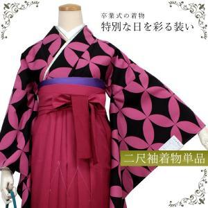 卒業式 二尺袖 着物 購入 送料無料 単品 販売 着物のみ フリーサイズ 大学生 黒 ピンク 七宝柄 和装 和服 大人 女性 レディースセール対象外|kimono-kyoukomati
