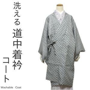 着物 コート 道中着コート 洗える レディース 仕立て上がり Mサイズ オフホワイト グリーン 菱 斜め格子 ポリエステル 和装 和服 女性 裏地付き ロング丈 kimono-kyoukomati