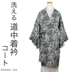 着物 コート 道中着コート 洗える レディース 仕立て上がり Mサイズ オフホワイト 黒 鹿の子 花 レディース 和装 和服 女性 裏地付き ロング丈 kimono-kyoukomati