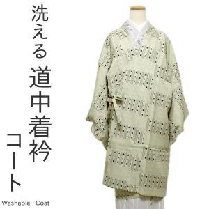 着物 コート 道中着コート 洗える レディース 仕立て上がり Mサイズ ベージュ 縞 ダイヤ ストライプ レディース 和装 和服 女性 裏地付き ロング丈 kimono-kyoukomati