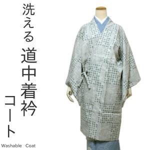 着物 コート 道中着コート 洗える レディース 仕立て上がり Mサイズ グレー 幾何学 格子 レディース ポリエステル 和装 和服 女性 裏地付き ロング丈 kimono-kyoukomati