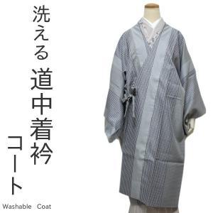 着物 コート 道中着コート 洗える レディース 仕立て上がり Lサイズ グレー パープル 縞 格子 レディース 和装 和服 女性 裏地付き ロング丈 kimono-kyoukomati