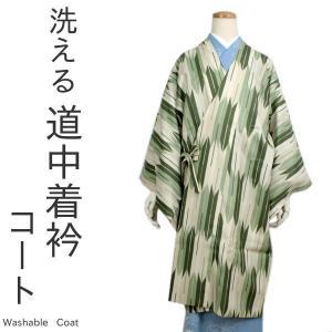 着物 コート 道中着コート 洗える レディース 仕立て上がり Lサイズ クリーム 矢がすり レディース 和装 和服 女性 裏地付き ロング丈 kimono-kyoukomati