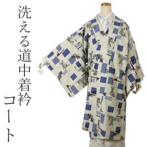 着物 コート 道中着コート 洗える レディース 仕立て上がり フリーサイズ ベージュ 青 白 格子 蘭 ドット はおり 和装 和服 女性 裏地付き ロング丈 kimono-kyoukomati