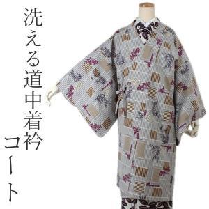 着物 コート 道中着コート 洗える レディース 仕立て上がり フリーサイズ グレー ベージュ 紫 格子 蘭 ドット 和装 和服 女性 裏地付き ロング丈 kimono-kyoukomati
