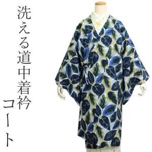 着物 コート 道中着コート 洗える レディース 仕立て上がり フリーサイズ グレー ブルー 葉っぱ 植物 ミモザ 和装 和服 女性 裏地付き ロング丈 kimono-kyoukomati