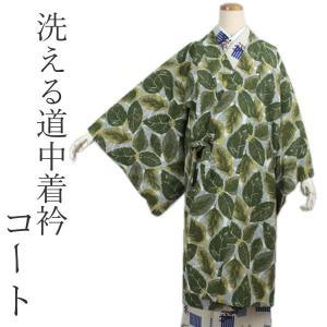 着物 コート 道中着コート 洗える レディース 仕立て上がり フリーサイズ グレー グリーン 葉っぱ 植物 ミモザ 和装 和服 女性 裏地付き ロング丈 kimono-kyoukomati