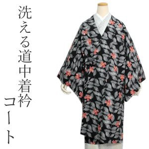 着物 コート 道中着コート 洗える レディース 仕立て上がり フリーサイズ 黒地 葉っぱ 椿 和装 和服 女性 裏地付き ロング丈 kimono-kyoukomati