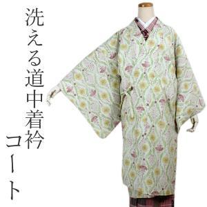 着物 コート 道中着コート 洗える レディース 仕立て上がり フリーサイズ 白 黄緑 立涌 たんぽぽ かわいい 和装 和服 女性 裏地付き ロング丈 kimono-kyoukomati