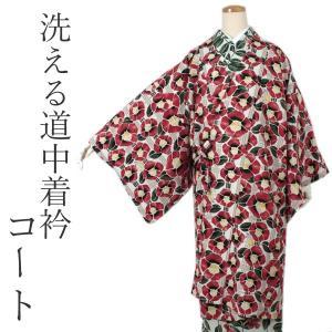 着物 コート 道中着コート 洗える レディース 仕立て上がり フリーサイズ オフホワイト 赤 緑 黄 格子 椿 チェック 和装 和服 女性 裏地付き ロング丈 kimono-kyoukomati
