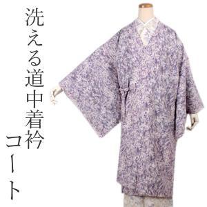 着物 コート 道中着コート 洗える レディース 仕立て上がり フリーサイズ 紫 白 草花 植物 和装 和服 女性 裏地付き ロング丈 kimono-kyoukomati