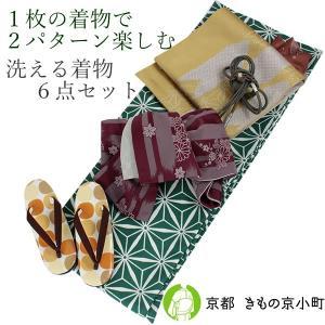 着物 セット 6点セット L 洗える着物 名古屋帯 半幅帯 帯揚げ 帯締め 草履 グリーン麻の葉着物 着物セット レディース 女性|kimono-kyoukomati