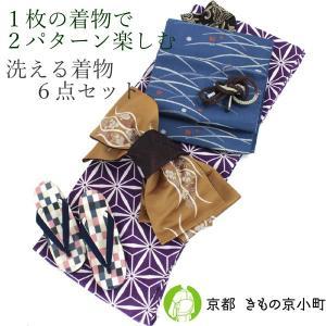 着物 セット 6点セット L 洗える着物 名古屋帯 半幅帯 帯揚げ 帯締め 草履 紫麻の葉着物 着物セット レディース 女性|kimono-kyoukomati