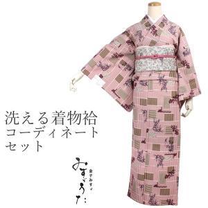 着物 セット 洗える着物 袷 名古屋帯 正絹帯揚げ帯締め フリーサイズ 4点セット 金子みすゞ ピンク 変わり格子 蘭 花 小紋 レディース 女性 着物 送料無料|kimono-kyoukomati