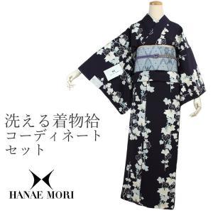 着物 セット 洗える着物 袷 名古屋帯 正絹帯揚げ帯締め フリーサイズ 4点セット ハナエモリ 紺紫 葡萄 ぶどう レディース 女性 コーディネート 送料無料|kimono-kyoukomati
