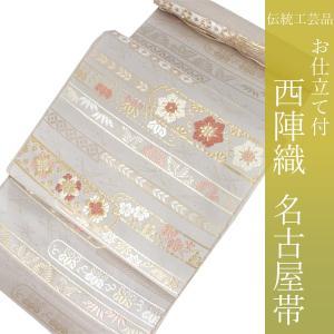 西陣織 にんな織物謹製 正絹 【送料無料】 新品 名古屋帯 証紙付き