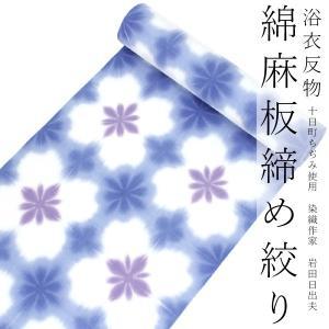 浴衣 反物 綿麻 板締め 十日町 絞り 単品 仕立て付き 白 紫 青 花柄 女性 レディース フルオーダー 和装 和服 日本製 送料無料|kimono-kyoukomati